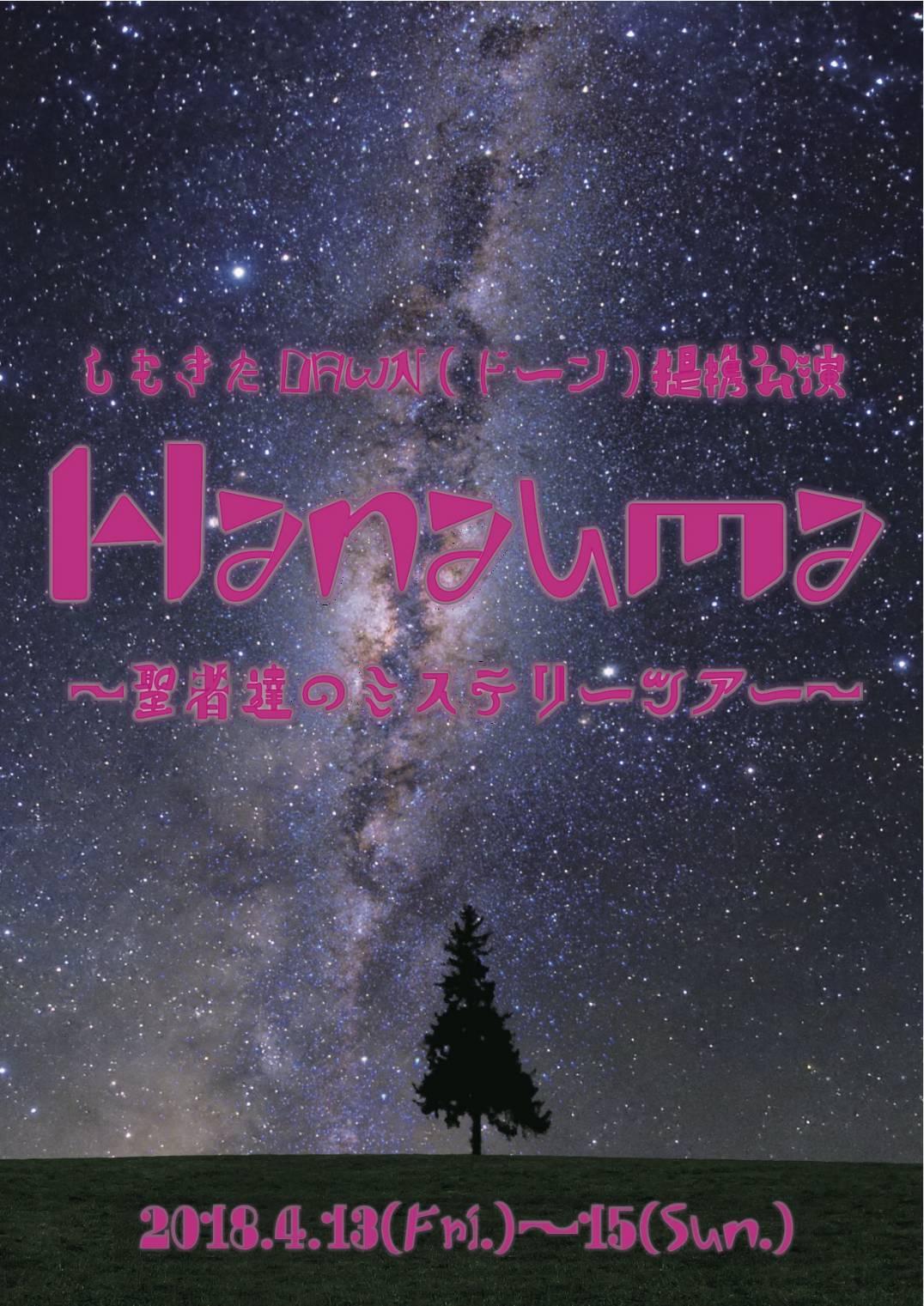 しもきたDAWN(ドーン)提携公演      『Hanauma』~聖者達のミステリーツアー~ @ しもきたドーン