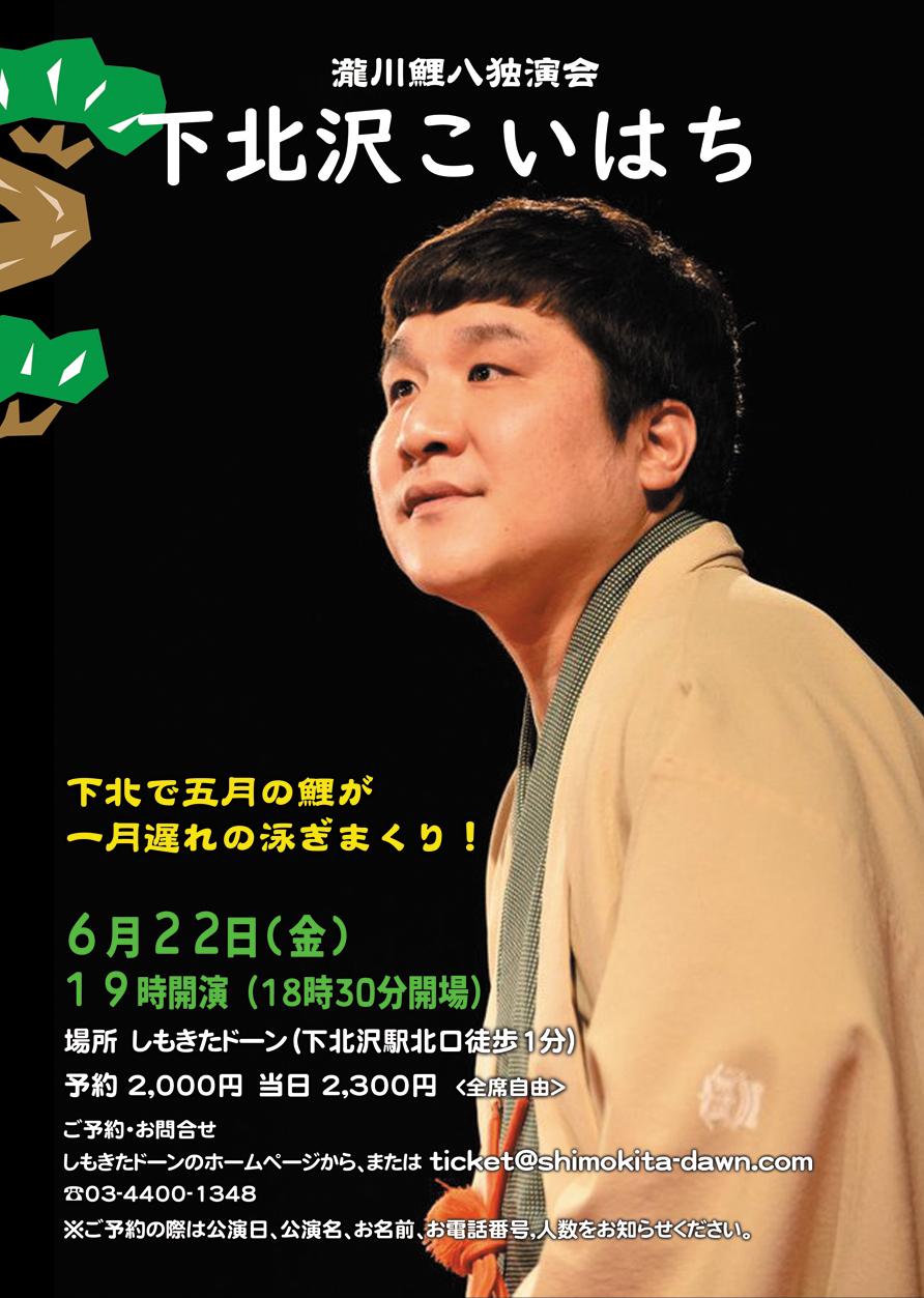 瀧川鯉八独演会「下北沢こいはち」 @ しもきたドーン