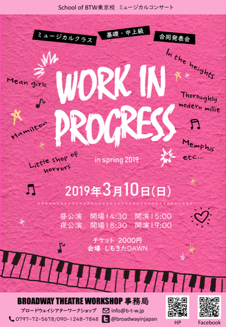 School of BTW東京校≪ミュージカルクラス≫合同発表会 『WORK IN PROGRESS in spring 2019』 公開ゲネプロ @ しもきたドーン