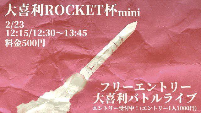 『大喜利ROCKET杯mini』 @ しもきたドーン