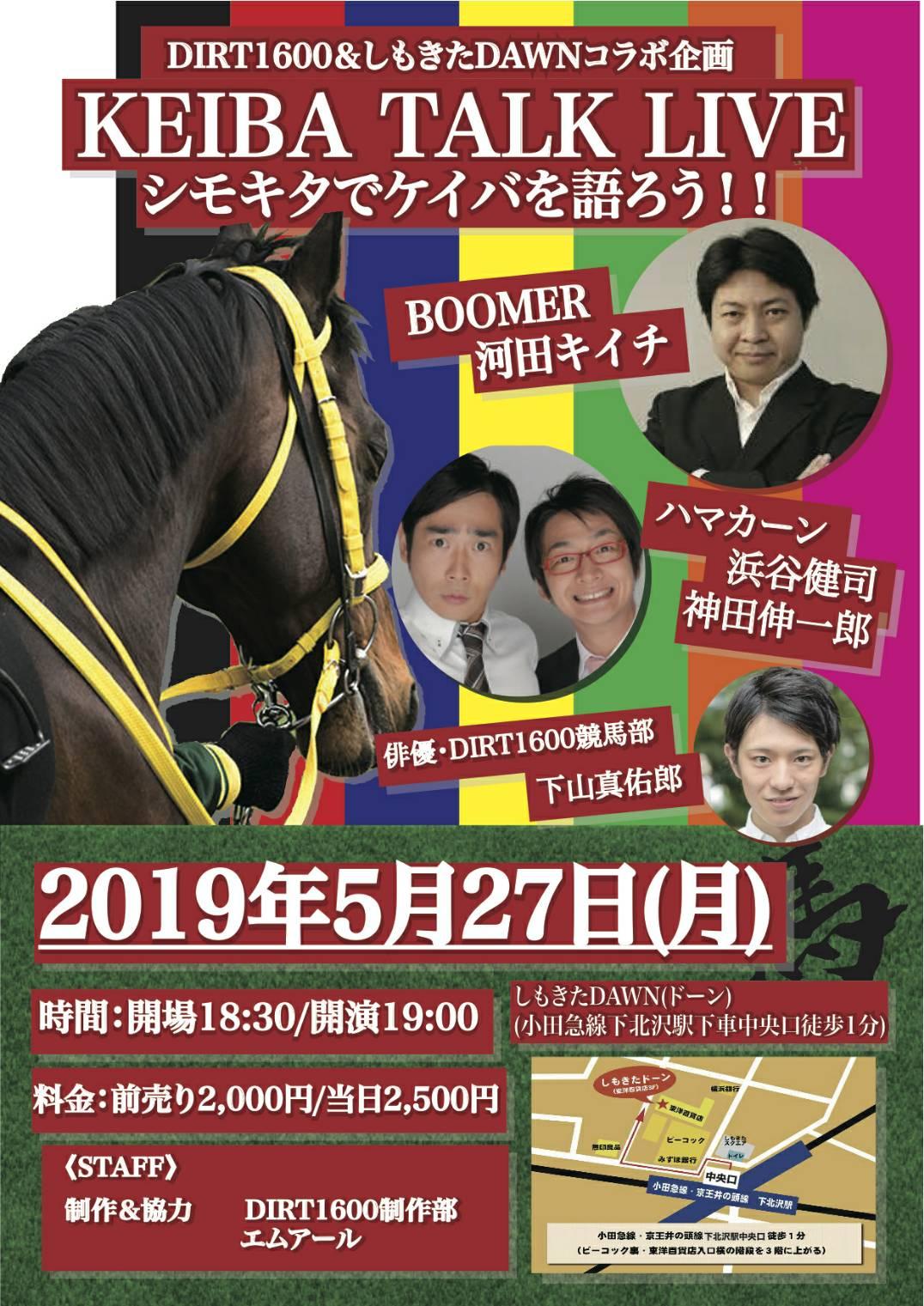 KEIBA TALK LIVE  シモキタでケイバを語ろう!! @ しもきたドーン