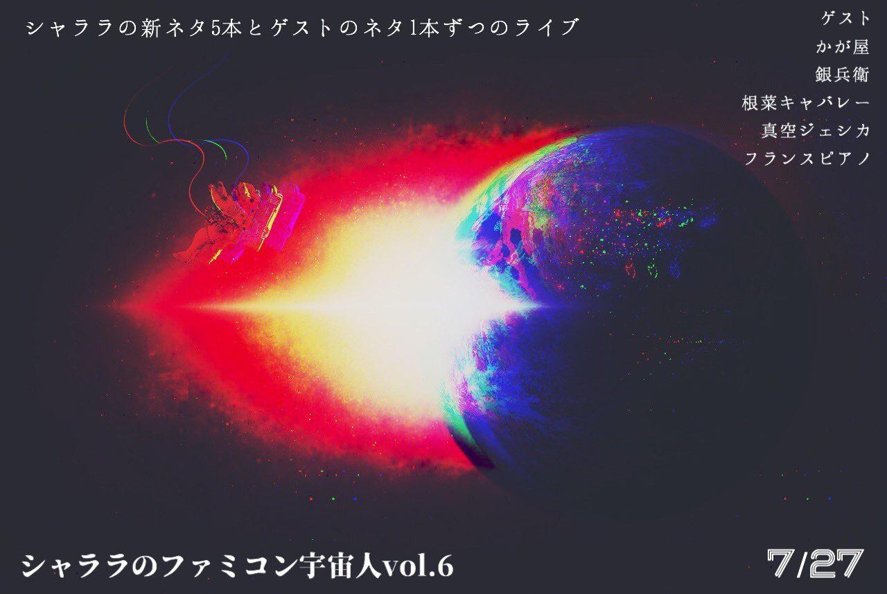 『シャララのファミコン宇宙人vol.6』 @ しもきたドーン